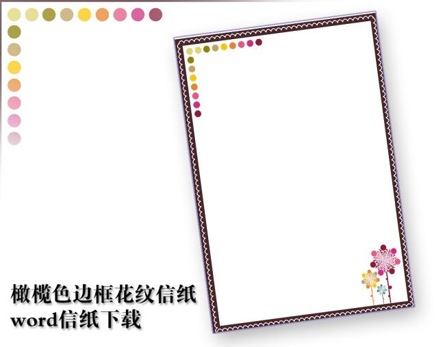 【word】橄榄色边框花信纸模板word文档商务素材