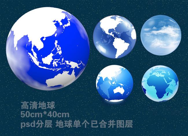 背景蓝色地球名片背景 蓝色地球底纹背景 ps地球图片素材 地球平面