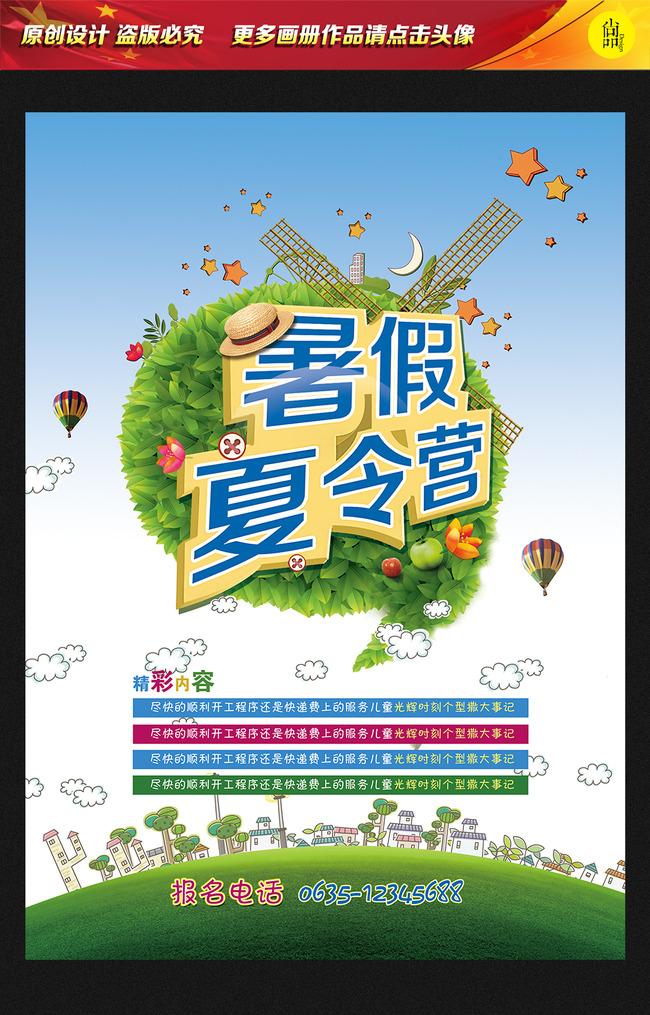【psd】暑期夏令营活动亲子旅游海报