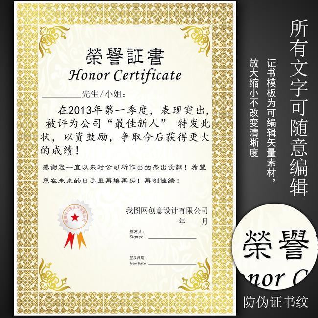 【psd】公司荣誉证书金边设计