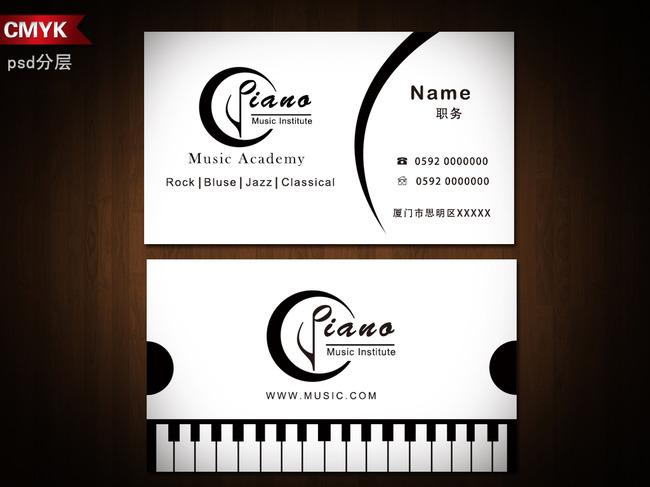【psd】钢琴培训机构名片设计