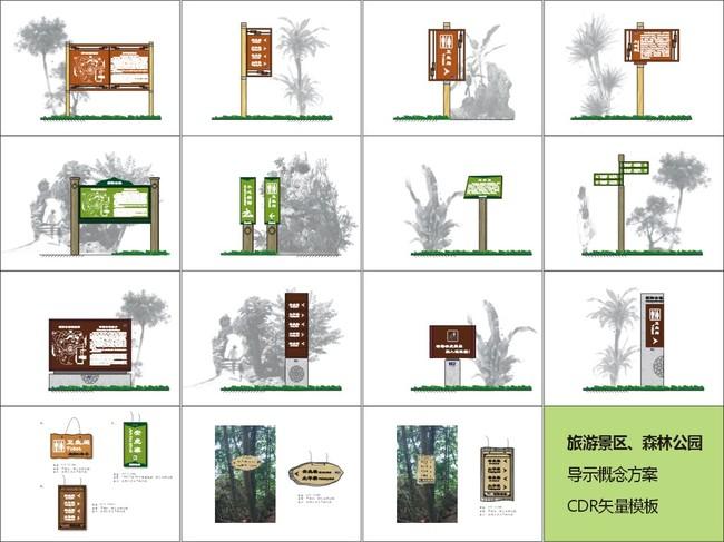 首页 正版设计稿 其他 产品设计 >景区标识导示牌概念方案模板