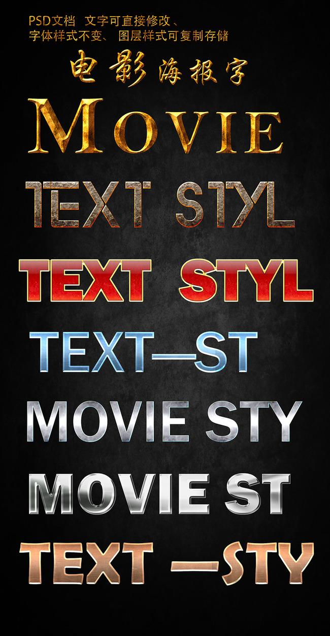 【psd】ps金属字电影海报字体样式