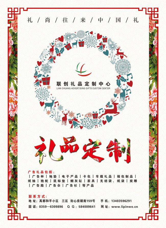 【psd】中国风礼品定制海报