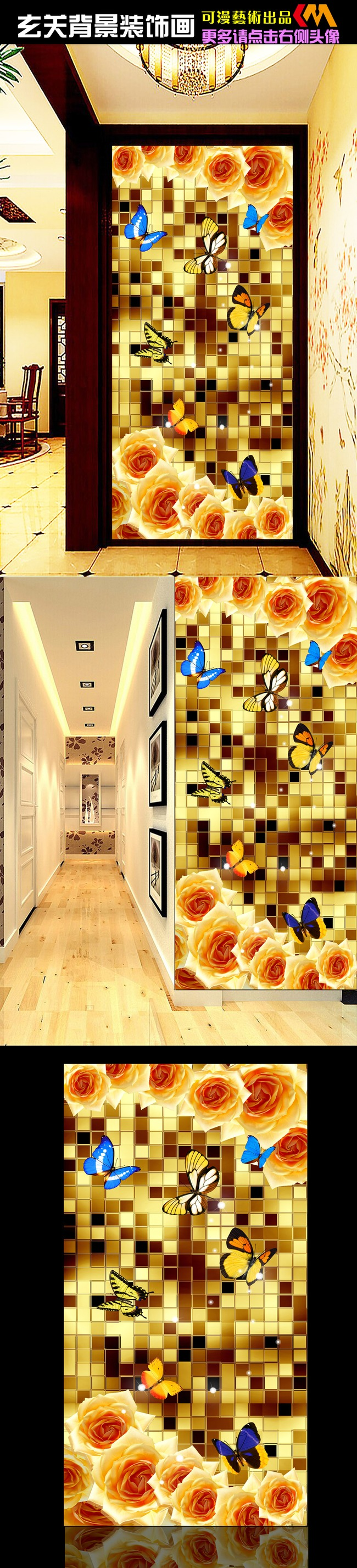 现代简约 欧式 艺术玻璃 蝴蝶 玫瑰花 说明:3d金色马赛克华丽高清玄关