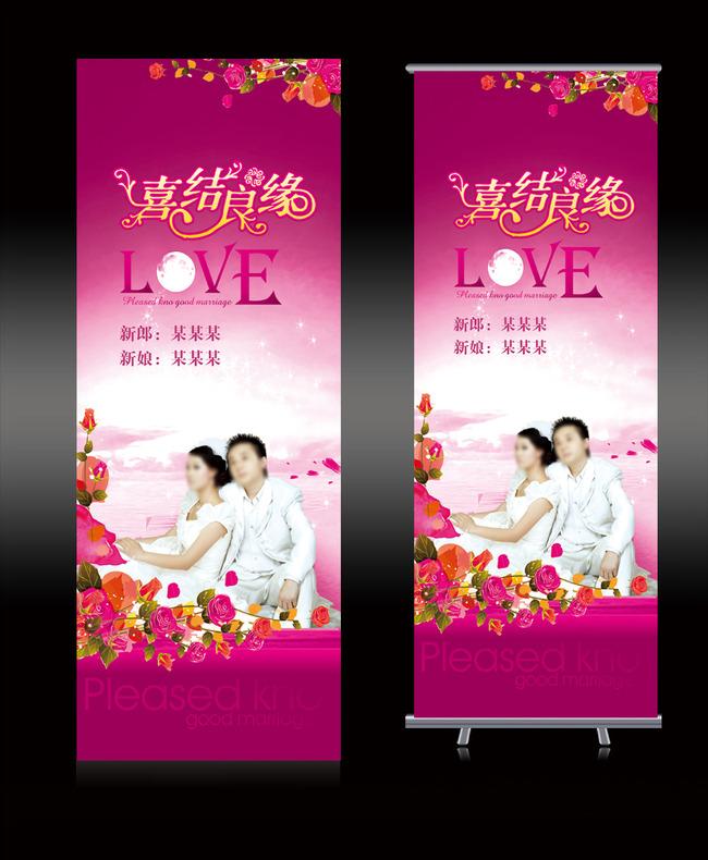 婚庆婚礼x展架易拉宝海报模板