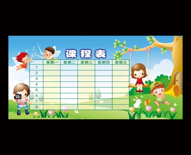 【psd】精品小学课程表可打印可印刷模板