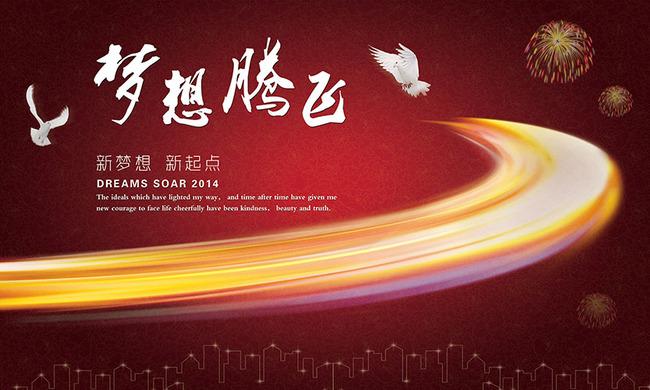 【psd】中国梦梦想腾飞汇聚梦想企业文化