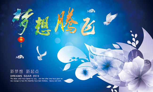 【psd】中国梦梦想腾飞放飞梦想企业文化
