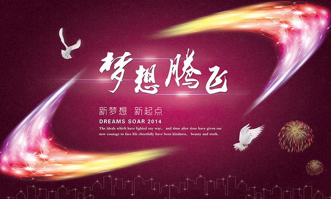 【psd】梦想腾飞中国梦我的中国梦放飞梦想