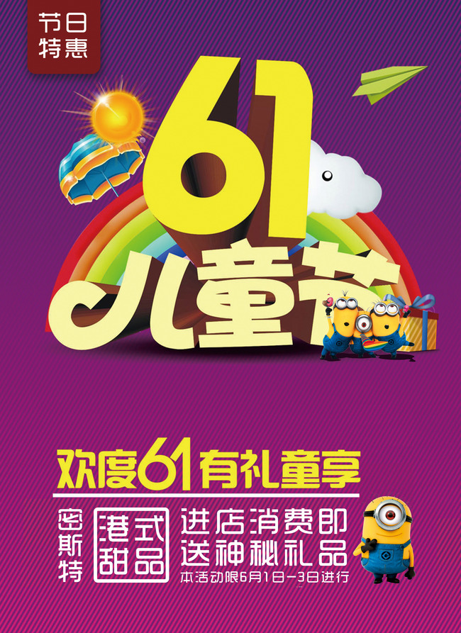 【psd】六一儿童节节日店铺活动宣传海报