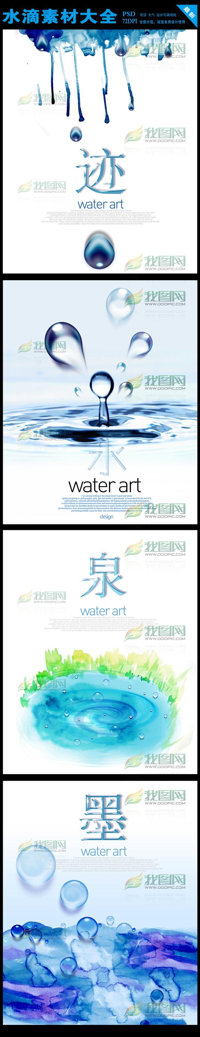 水滴 露珠 晨露 露水 水珠 环保 环保标志 环保海报 保护水资源 公益