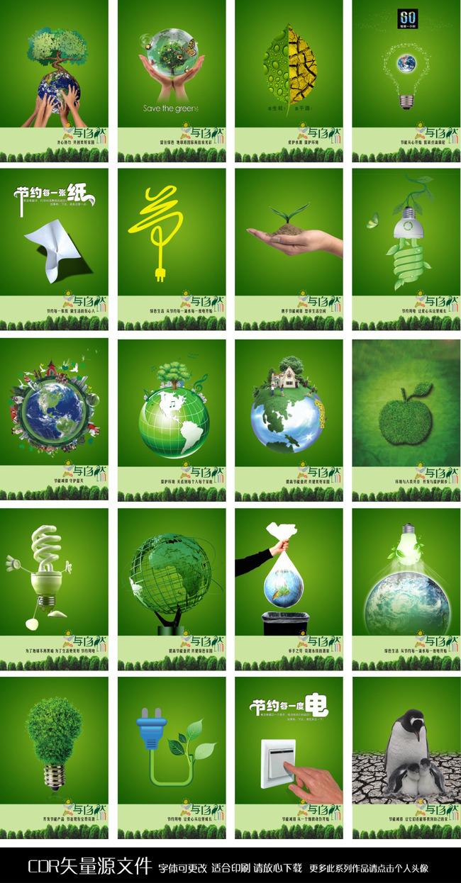 【cdr】工艺环保海报模板