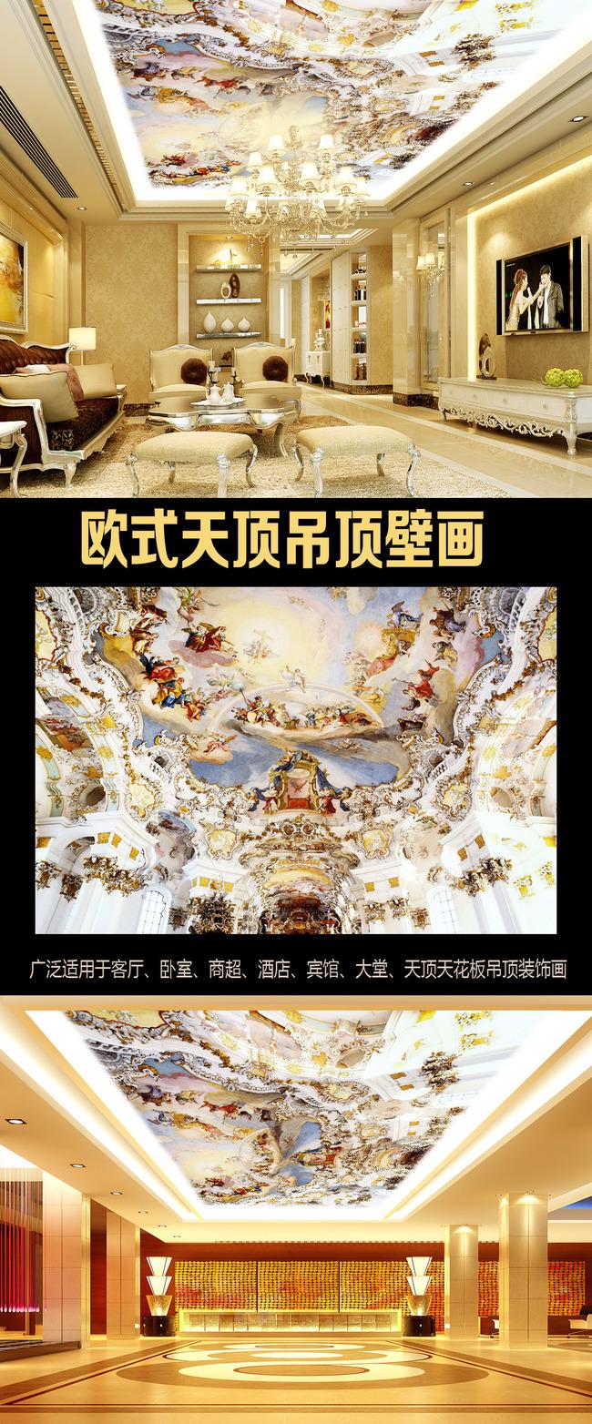 极乐伊甸园天堂壁画吊顶天顶天花板装修设计