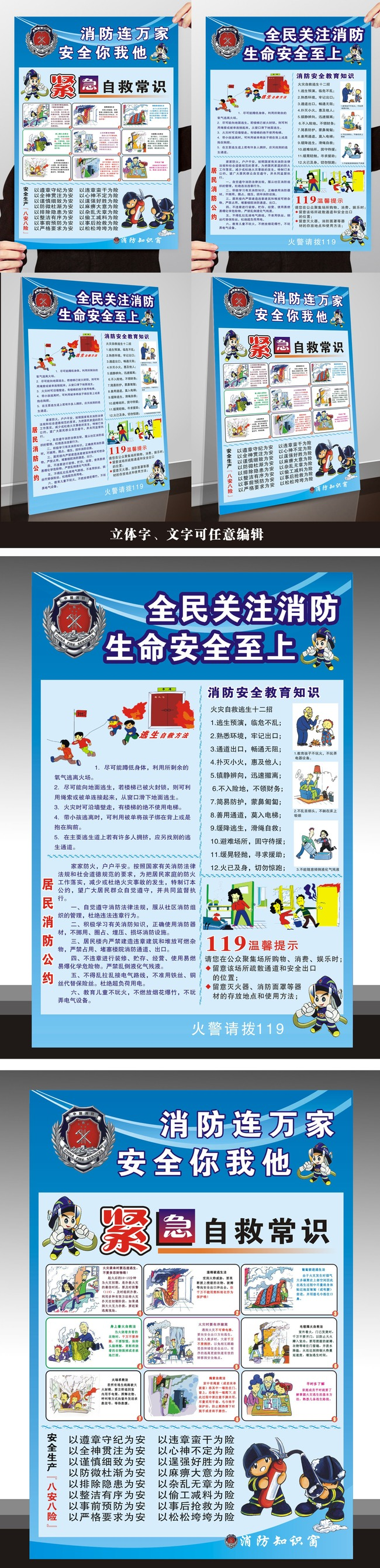 【cdr】消防安全知识展板海报