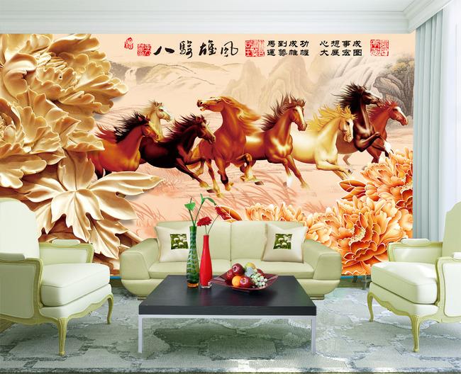 木雕牡丹花八骏图电视背景墙