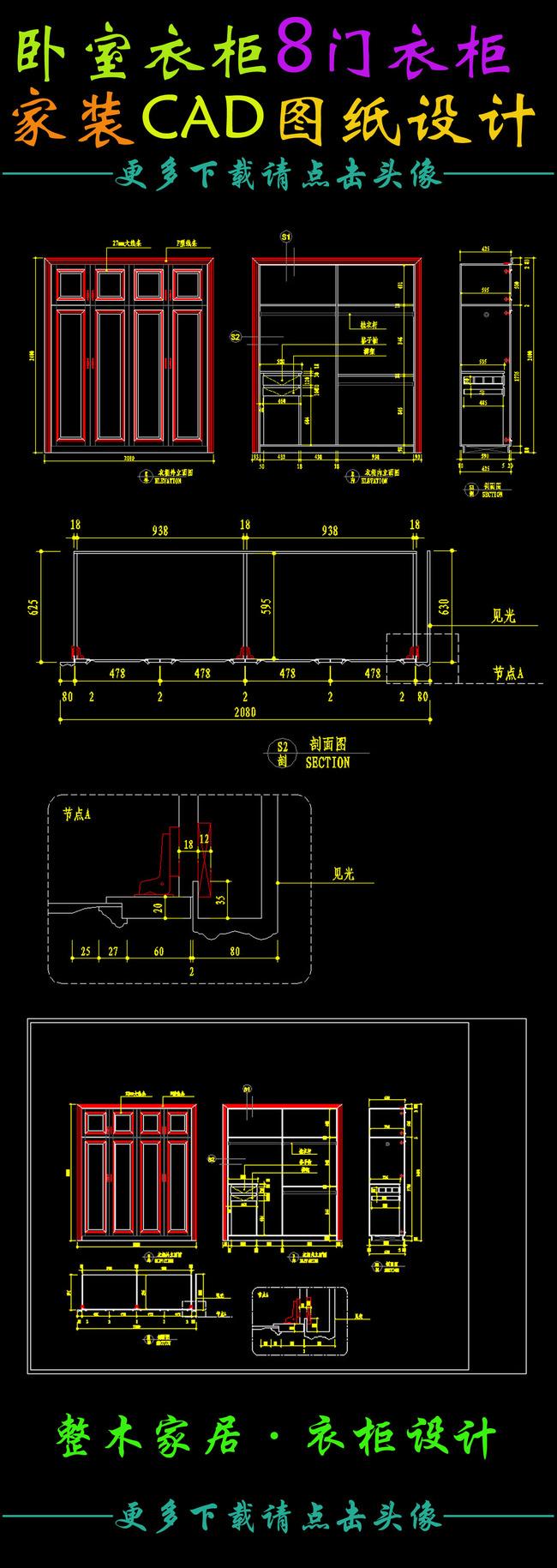 卧室衣柜8门衣柜家装cad图纸设计