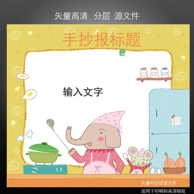 可爱大象煮饭幼儿手抄报-小报|手抄报-其他