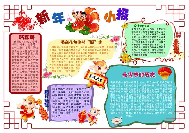 羊年新年春节电子 小报 模板手抄报 彩页 DM单