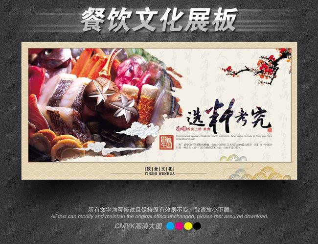 餐饮文化之选料考究-企业展板设计-展板设计