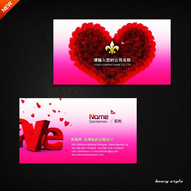 图片名称:玫瑰婚庆公司名片