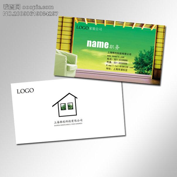 首页 正版设计稿 房地产 名片 >家装公司名片