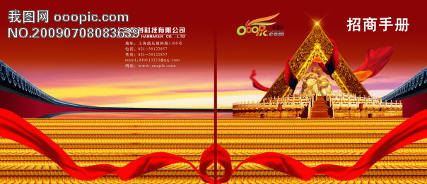 雕塑 中国风psd分层模板 飘带 金字塔 画册设计 画册模板 画册封面