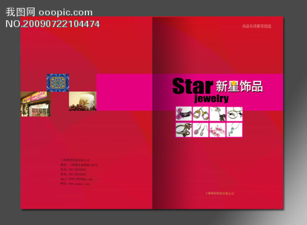 首页 正版设计稿 画册设计 企业画册(封面) >装饰品封面