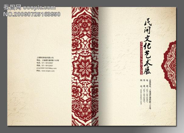 文化艺术封面方案2