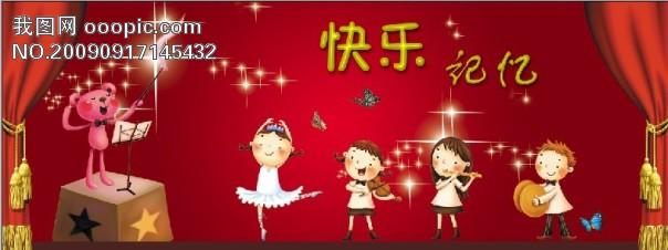 卡通人物-六一儿童节舞台背景 -舞台背景