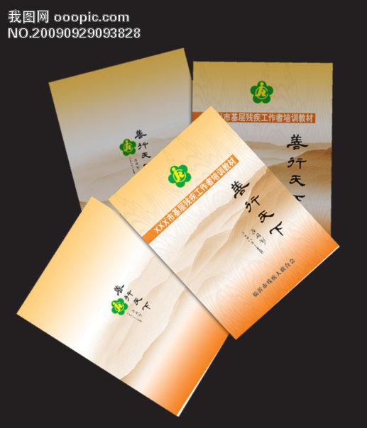 古朴 典雅 企业画册封面 学校封面 宣传封面 手册模板 浅黄色书皮