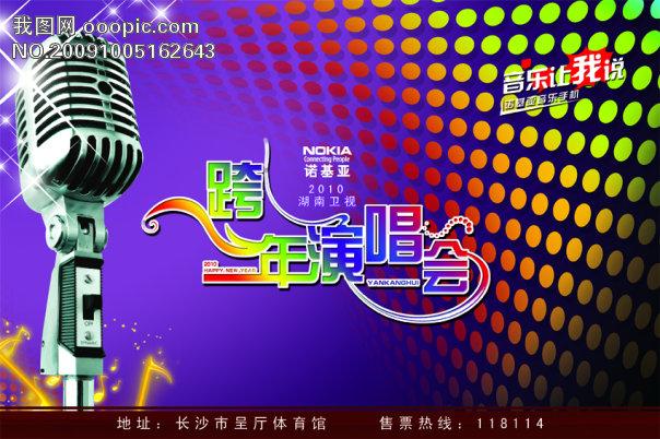 演唱会  跨年演唱会  演唱会海报