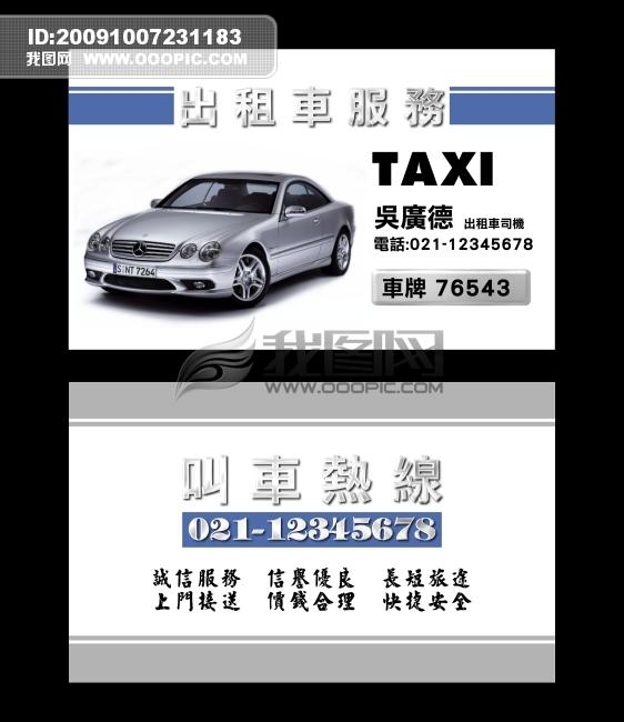 出租车名片模板2-汽车运输名片