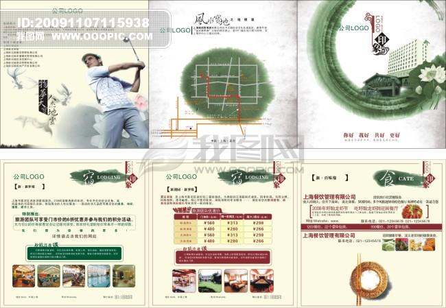 宣传册三折页设计模板