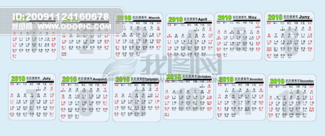 2010台历日历模板下载