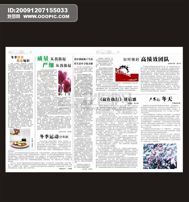 报纸版式 报纸设计 报纸模板 报纸素材 报纸排版模板 报纸版面设计