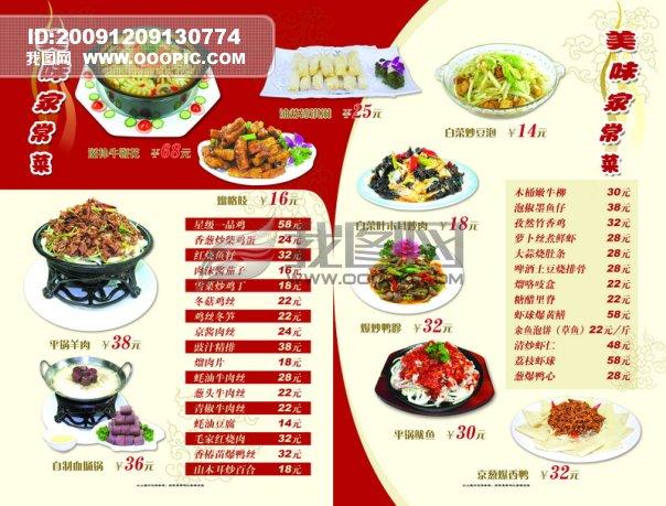 菜谱酒店高档菜牌菜谱v菜谱家常菜-饭店 菜单设大蒜烧老豆腐图片