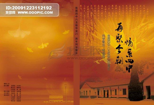 同学纪念册封面