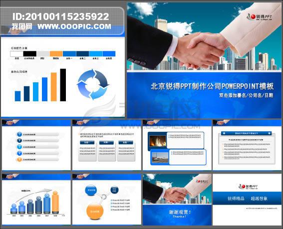 ppt模板|ppt图表 商务|贸易|通用ppt模板