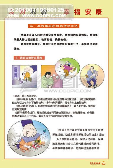 反邪教卡通宣传画 -其他海报设计-海报设计