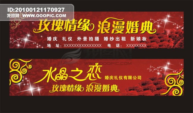 <font color=red>婚庆公司</font>招牌设计-<font color=red>广告牌</font>-海报设计|宣传广告设