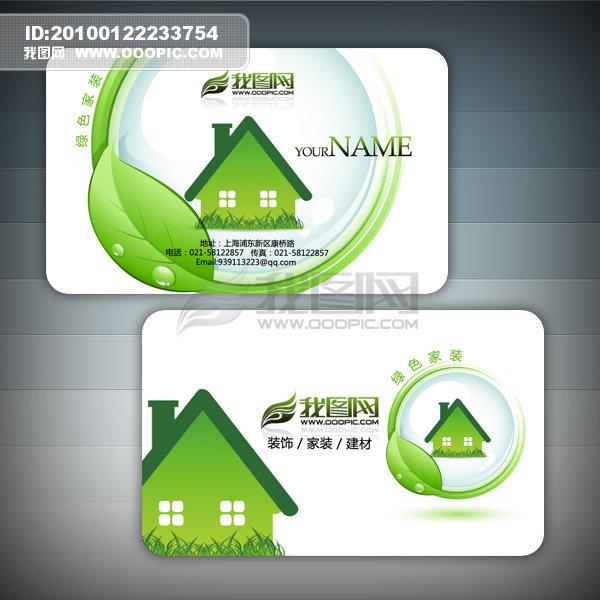 绿色环保装饰装潢名片设计模板图片欣赏, 绿色环保装饰装潢