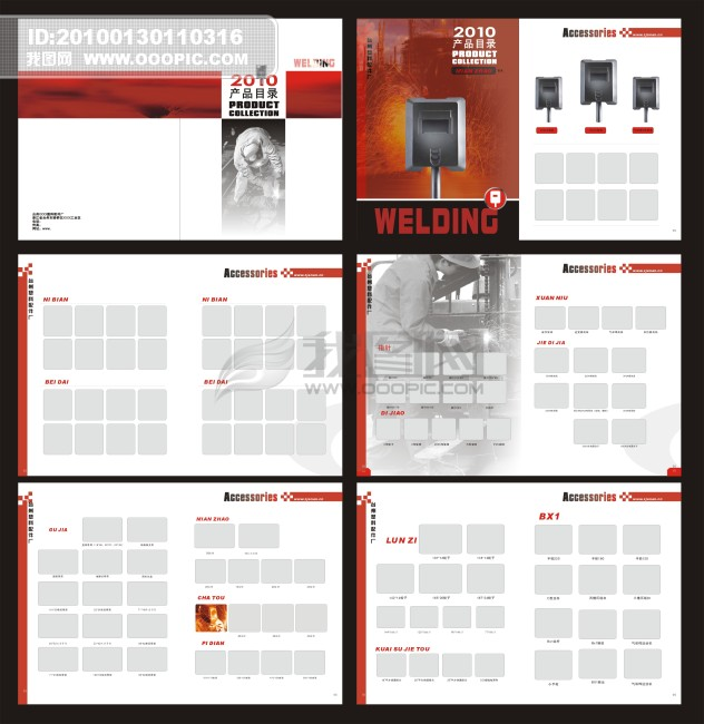 产品画册版式模板设计