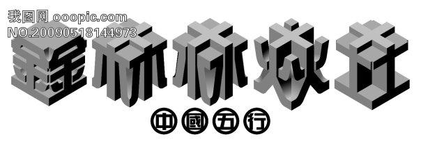 金木水火土字体设计 艺术字下载